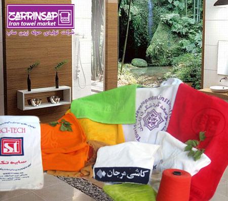 تولیدی حوله تبلیغاتی مرغوب تبریز
