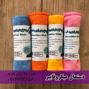 تولید کننده دستمال میکروفایبر در ایران