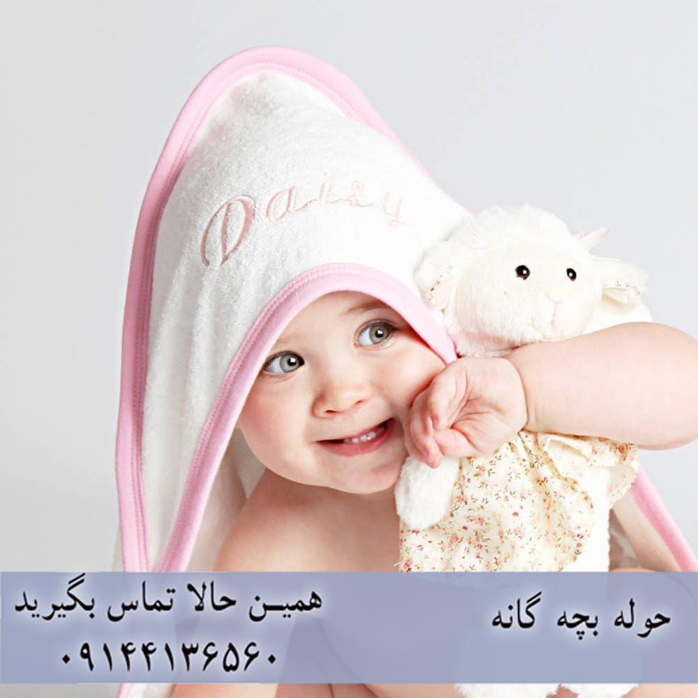 قیمت حوله بچه گانه ایرانی