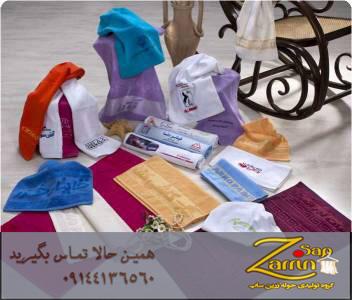 خرید حوله تبلیغاتی چاپی در تبریز