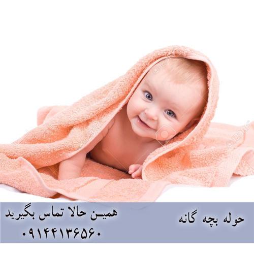 تولید حوله نوزاد و کودک